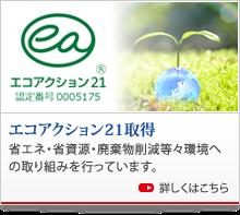 エコアクション21取得