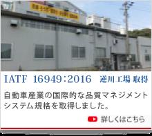 IATFマーク